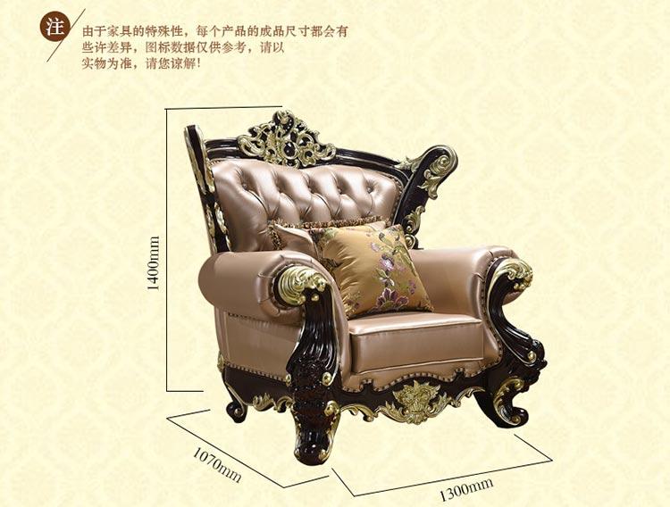 梦达单人酒店欧式沙发尺寸示意图