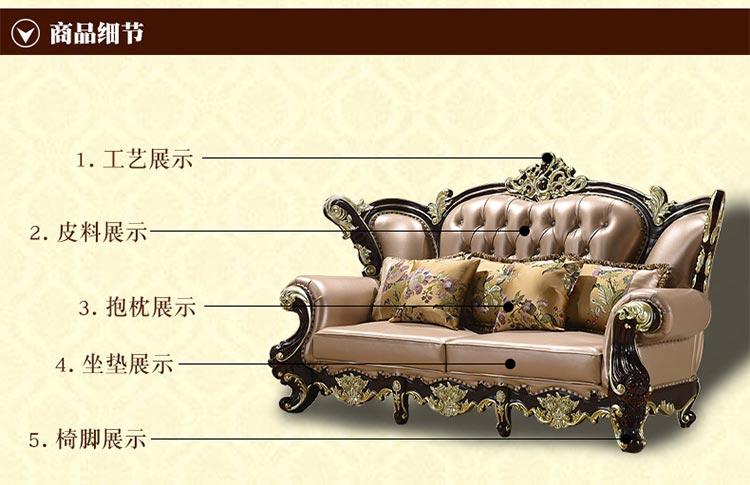 梦达酒店欧式沙发产品细节