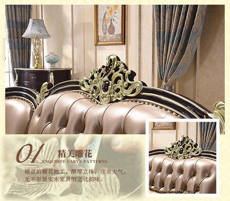 梦达酒店欧式沙发精美雕花