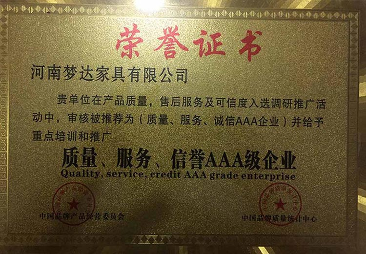 梦达AAA级企业荣誉证书