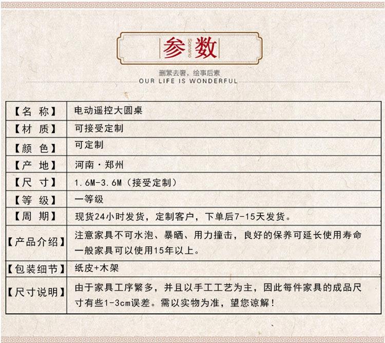 梦达现代中式餐桌产品参数