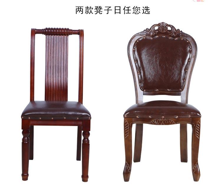 梦达现代中式餐桌配套餐椅图片