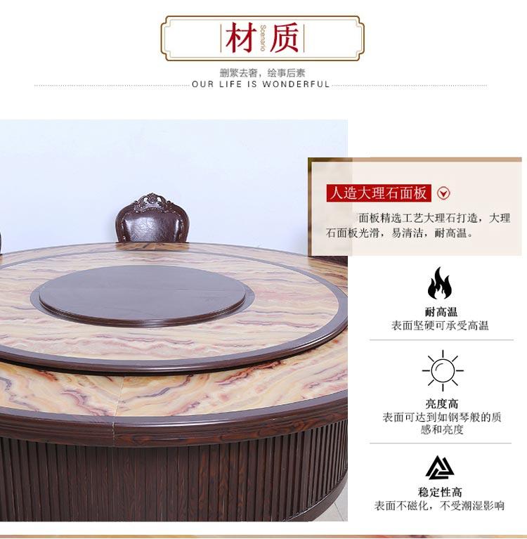 梦达现代中式餐桌,人造大理石面板