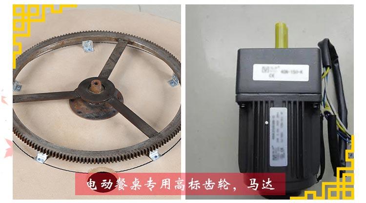 梦达现代中式餐桌,电动餐桌专业马达