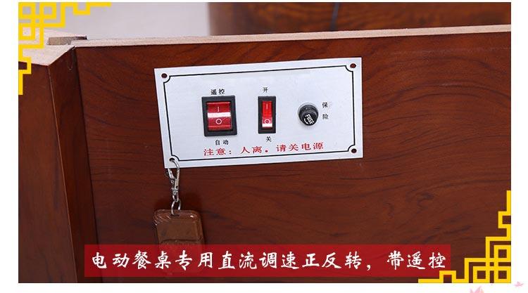 梦达现代中式餐桌,电动遥控装置