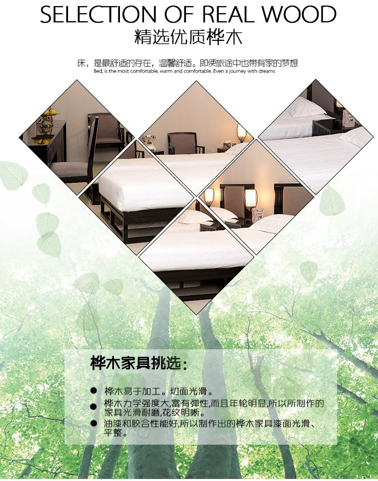 梦达酒店客房全套家具精选优质桦木制作