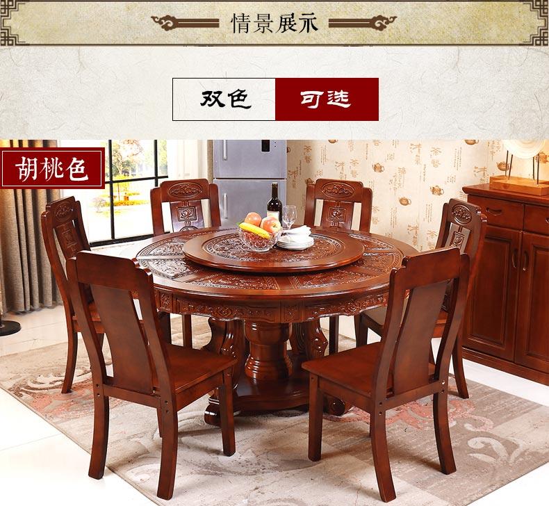 梦达胡桃色酒店实木餐桌图片