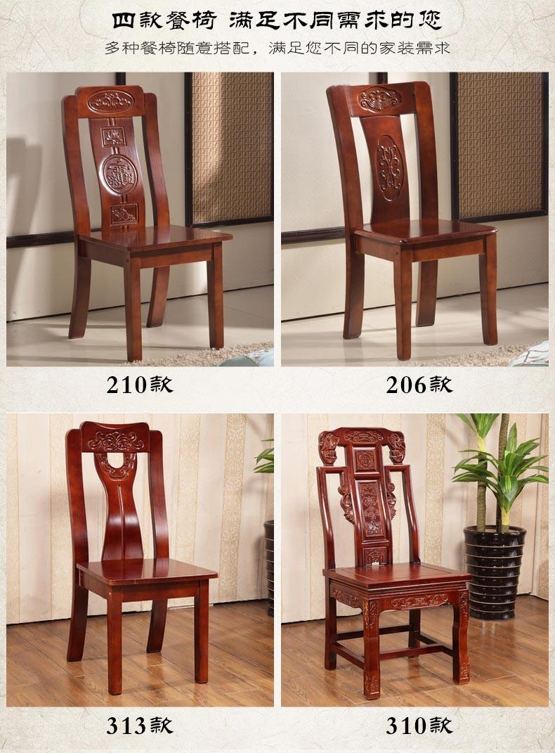 梦达酒店实木餐桌搭配四种款式餐椅