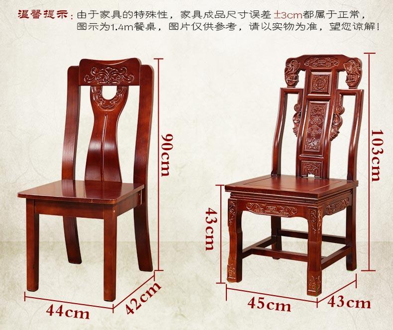 梦达酒店实木餐桌搭配餐椅尺寸示意图