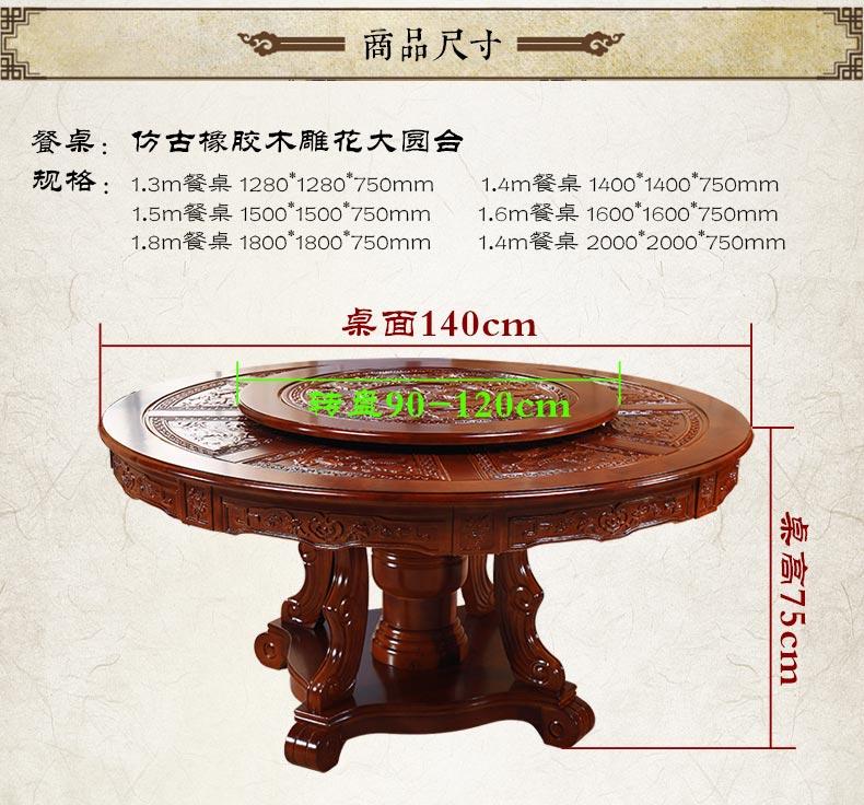 梦达酒店实木餐桌尺寸示意图