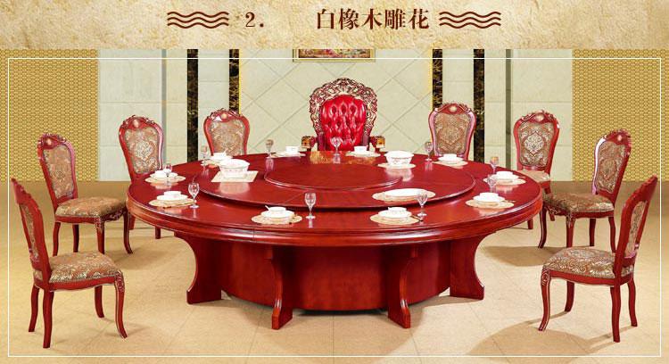 梦达酒店电动餐桌采用北美白橡雕花设计