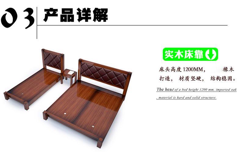 梦达高档酒店家具系列实木床靠特写