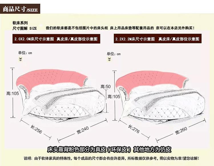 梦达情侣酒店圆床尺寸示意图