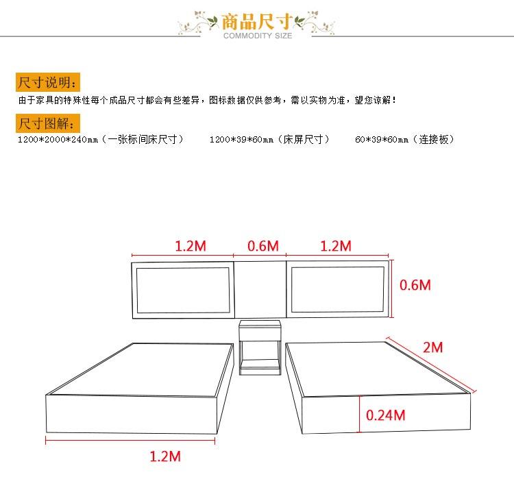 梦达宾馆成套家具尺寸示意图