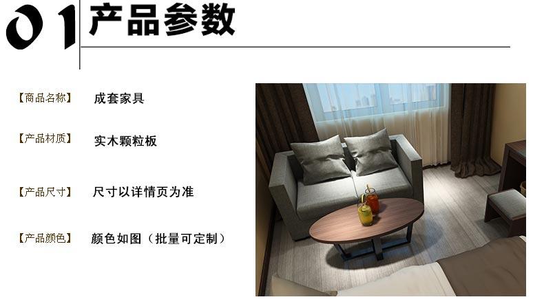 梦达酒店房间家具产品参数