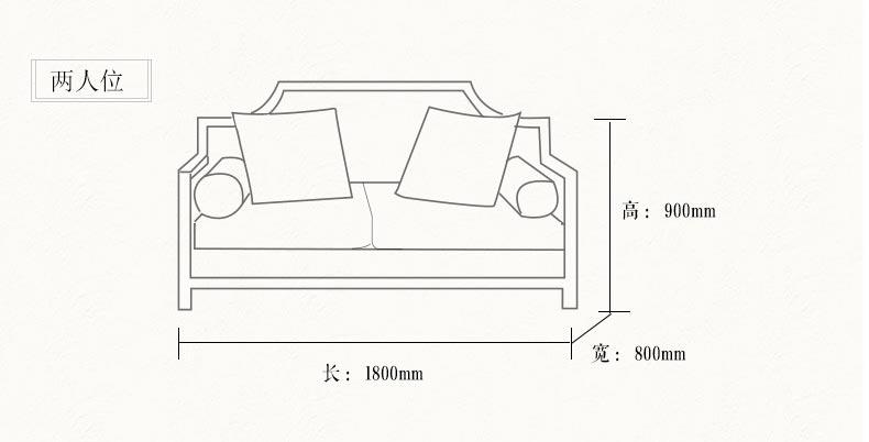 梦达别墅客厅沙发(双人位)尺寸示意图