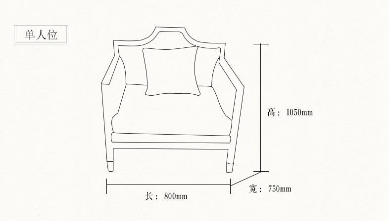 梦达别墅客厅沙发(单人位)尺寸示意图