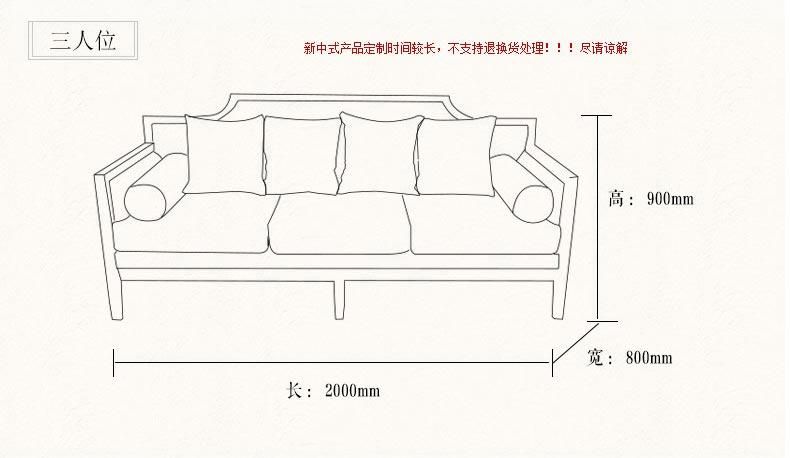 梦达别墅客厅沙发(三人位)尺寸示意图