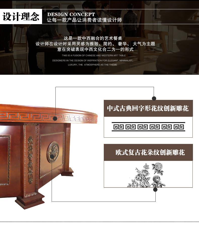 梦达酒店大圆餐桌回形雕花展示