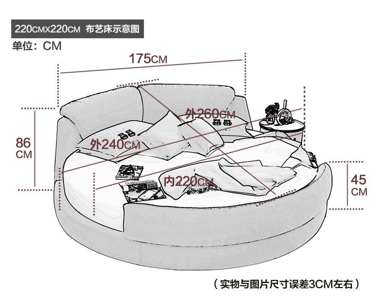 梦达酒店圆床尺寸示意图