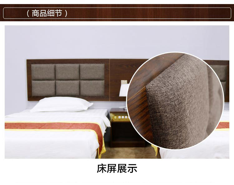 梦达宾馆床屏图片
