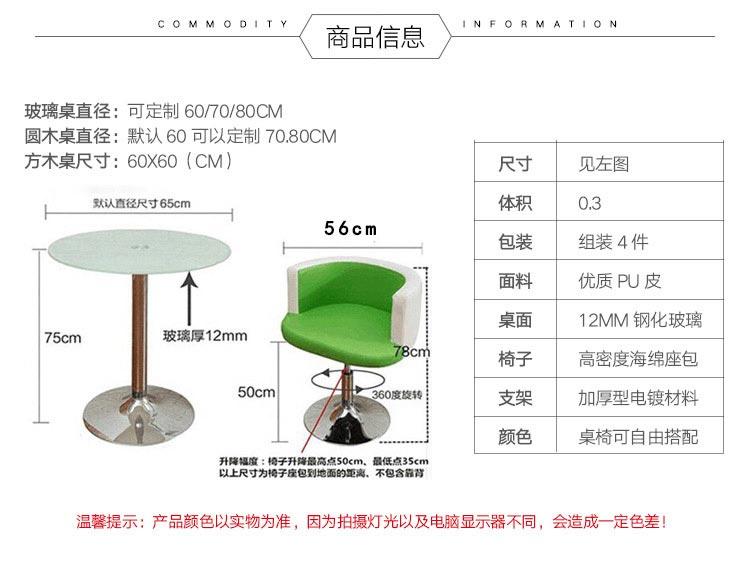 售楼中心桌椅尺寸参数