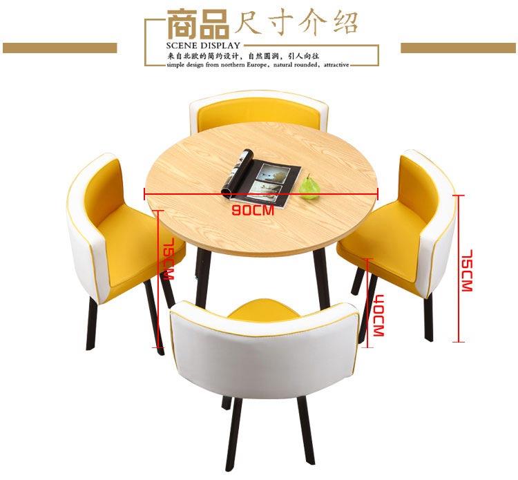 售房部洽谈桌椅尺寸示意图