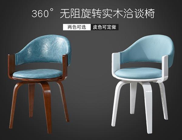 洽谈桌椅配套休闲椅