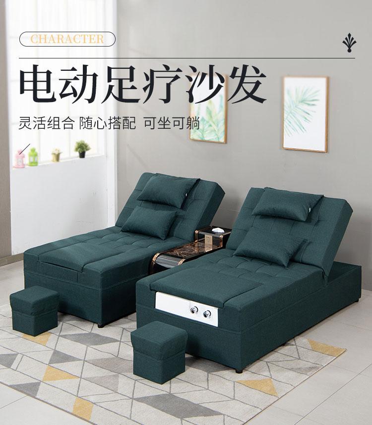 电动足浴沙发设计效果图