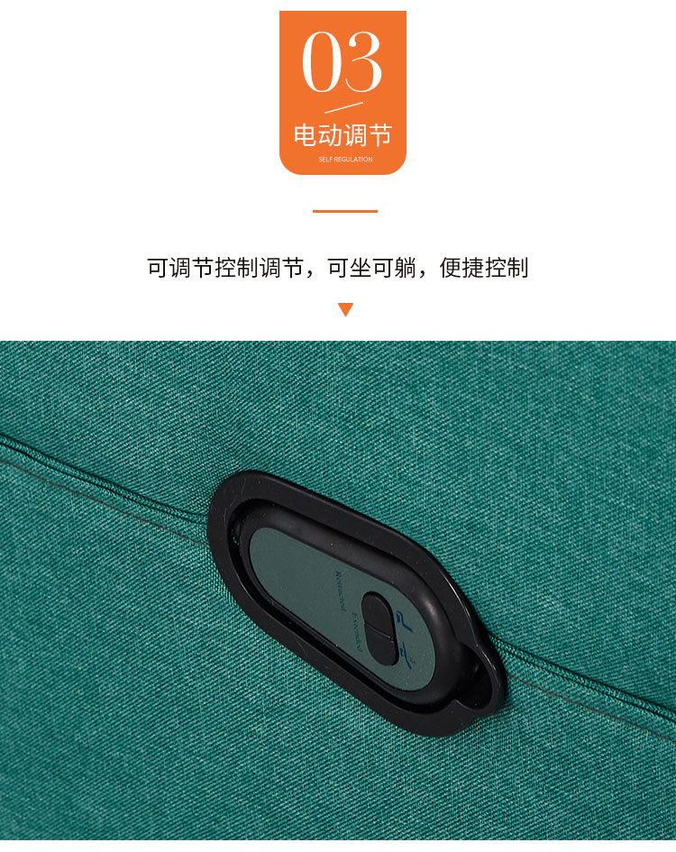 足疗沙发床电动调节按钮图片