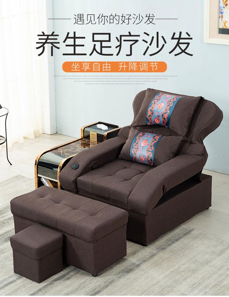 电动足疗沙发设计效果图